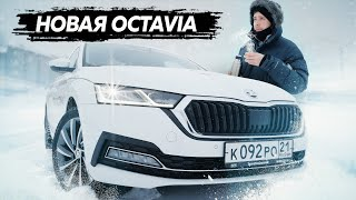 Skoda Octavia Тест-драйв.Anton Avtoman. видео