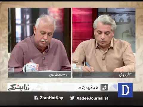 Zara Hat Kay - 08 December, 2017 - Dawn News