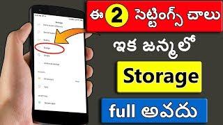 ఇలా చేస్తే phone storage ప్రాబ్లం ఇక రానే రాదు 100 % working tips || by patan