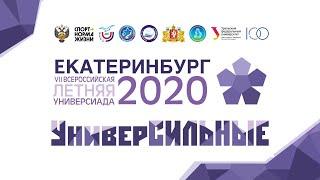 Волейбол, день 4, ДИВС. VII Всероссийская летняя Универсиада 2020 года. Екатеринбург.