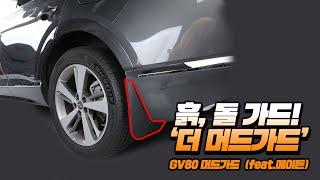 제네시스GV80 머드가드 장착방법 (feat.메이튼)