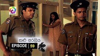 Kalu Araliya Episode 59  || කළු අරලිය   . . . | සතියේ දිනවල රාත්රී 10.00 ට ස්වර්ණවාහිනී බලන්න... Thumbnail
