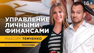 Как управлять личными финансами // Интервью с Екатериной Уколовой