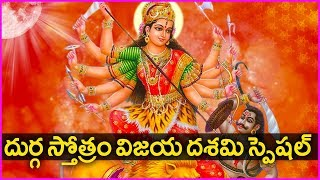 Navratri Special Stotra - Durga Devi Stotram | Vijayadashami 2018 Special