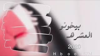اغاني مصريه 2020 طرب   بيخونو العشره