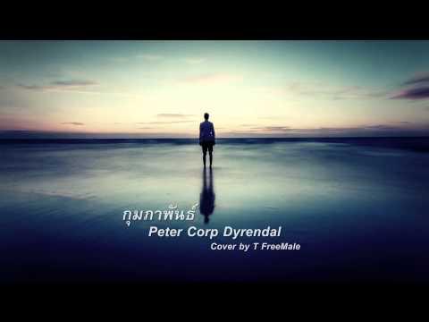 กุมภาพันธ์ - Peter Corp Dyrendal (Cover by T FreeMale)