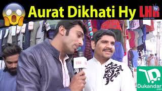 Larki khul k Dikhati hai Per mard nhi ?totla reporter