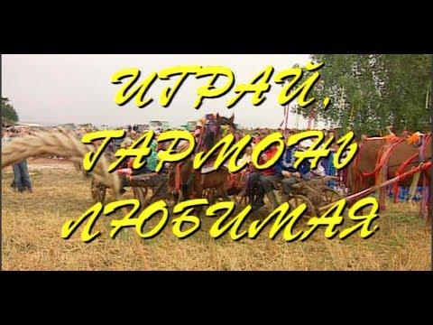 Играй, гармонь! | Кудымкар | ©1993 | Передача первая