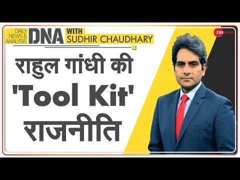 DNA: China पर Rahul Gandhi का दुष्प्रचार वाला Tool Kit | LAC | Sudhir Chaudhary | Analysis