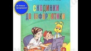 Підручник Сходинки до інформатики 2 клас Нова програма Авт: Ломаковська