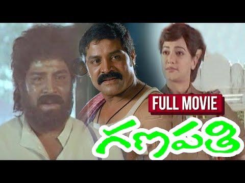 Srihari's Ganapathi Full Length Movie | NagendraBabu | RamiReddy | Ashwini | Manya | SouthCinemaHall