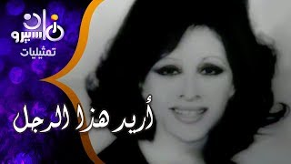 فاتن حمامة تطلب يد أحمد مظهر - E3lam.Org
