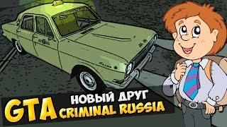 GTA : Криминальная Россия (По сети) #23 - Новый знакомый!