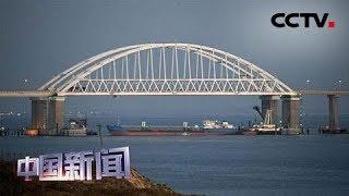 [中国新闻] 新闻背景:俄乌关系近年持续紧张 乌东部冲突及克里米亚问题令两国关系恶化 | CCTV中文国际