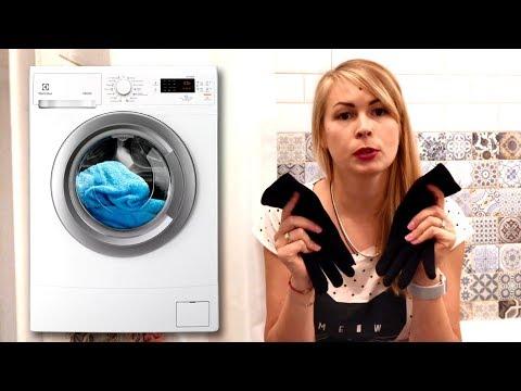 Как стирать перчатки в стиральной машине