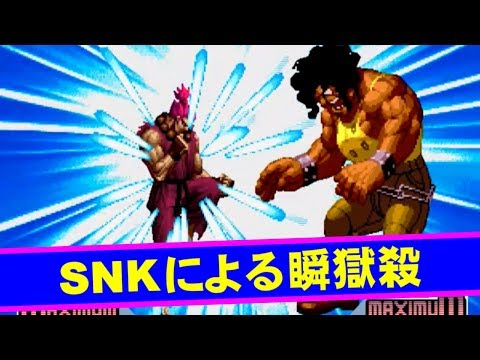 SNK版瞬獄殺 - SNK VS. CAPCOM SVC CHAOS