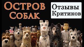 Остров собак (2018) - обзор критики мультфильма