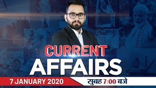 7 January Current Affairs 2020 | Current Affairs Today | Daily Current Affairs 2020
