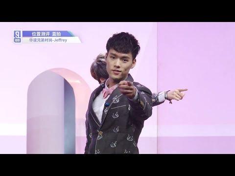 Idol Producer Group Evaluation 2: Jeffrey Cam 《Loving You 爱你》 Cover