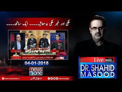 Live With Dr.Shahid Masood - 04-January-2018 - News One