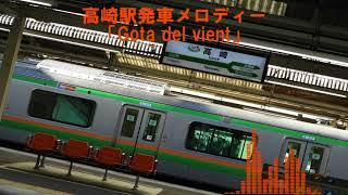 高崎駅発車メロディー(放送更新後)