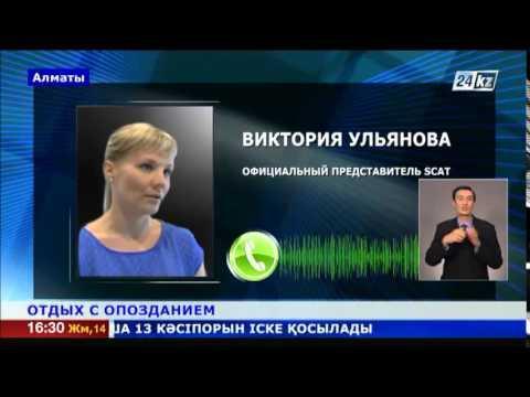 Два рейса авиакомпании SCAT в Анталию задержаны в аэропорту Алматы