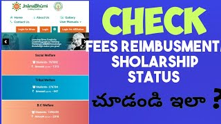 How to check student Scholarship status Online in Jnanabhumi Andhrapradesh   Fee Reimbursement   PMK