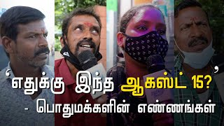 public-opinion-about-independence-day-august-15-hindu-tamil-thisai
