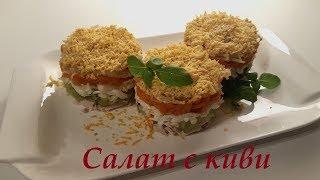 Салат с киви. Легкий салат на праздничный стол. Очень вкусный и простой рецепт.