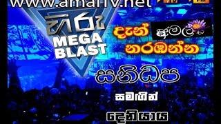 Hiru Tv Mega Blast Deniyaya 2015 Sanidapa 2015 - Full Show - WWW.AMALTV.NET