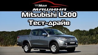 Mitsubishi L200 - Тест-драйв, обзор