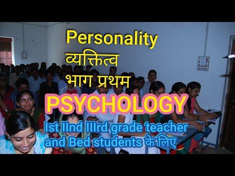 personality(व्यक्तित्व)Psychology By SR sir