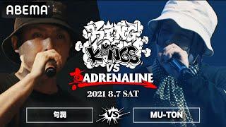 YouTube動画:句潤 vs MU-TON:KING OF KINGS vs 真 ADRENALINE #2(2021年8月7日)