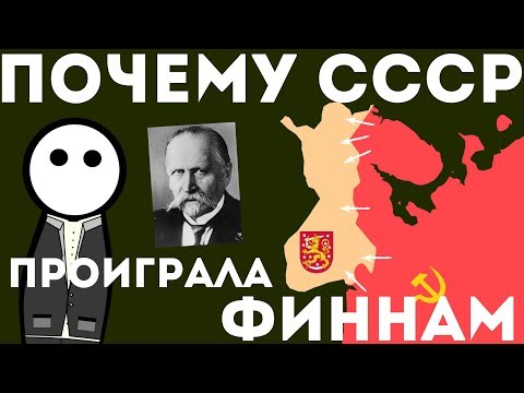 Почему СССР проиграл Финляндии ?