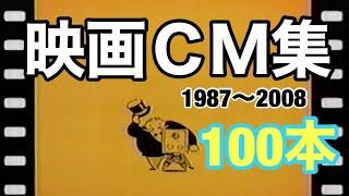 映画CM集 100本 [1987年〜2008年] Movie Japanese TV Spot Trailer Collection 100