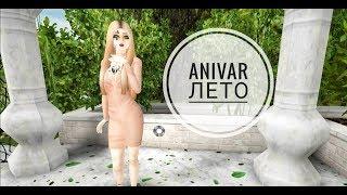 Anivar///Лето///Avakin Life///Music video