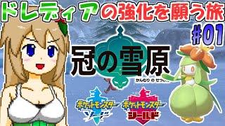 【ポケモン剣盾】#01 冠の雪原を楽しみながらドレディアの強化点を探す【ネタバレNG】