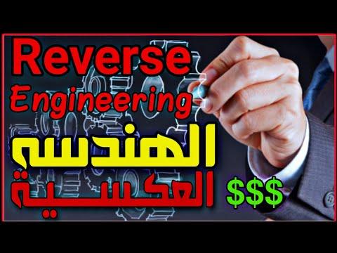 الهندسة العكسية $ | Reverse Engineering