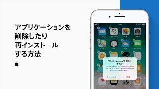 アプリケーションを削除したり再インストールする方法 — Appleサポート screenshot 5