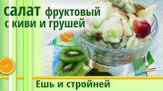 ФРУКТОВЫЙ САЛАТ для похудения 🍓 ЛАНЧ из фруктов 🍓 Диетические рецепты и полезные сладости
