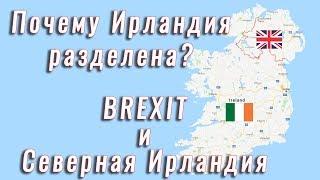 Почему Ирландия разделена?