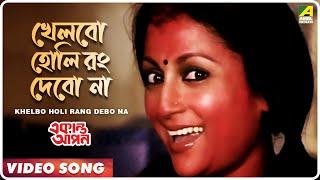 Khelbo Holi Rang Debo Na | Ekanta Apan | Bengali Movie Song | Aparna Sen