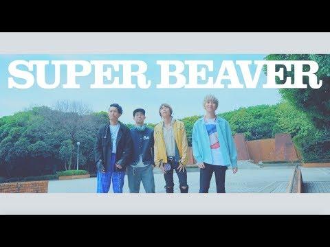 SUPER BEAVER「ラヴソング」MV