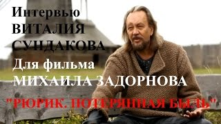 Интервью Виталия Сундакова для фильма Михаила Задорнова: «Рюрик. Потерянная быль»