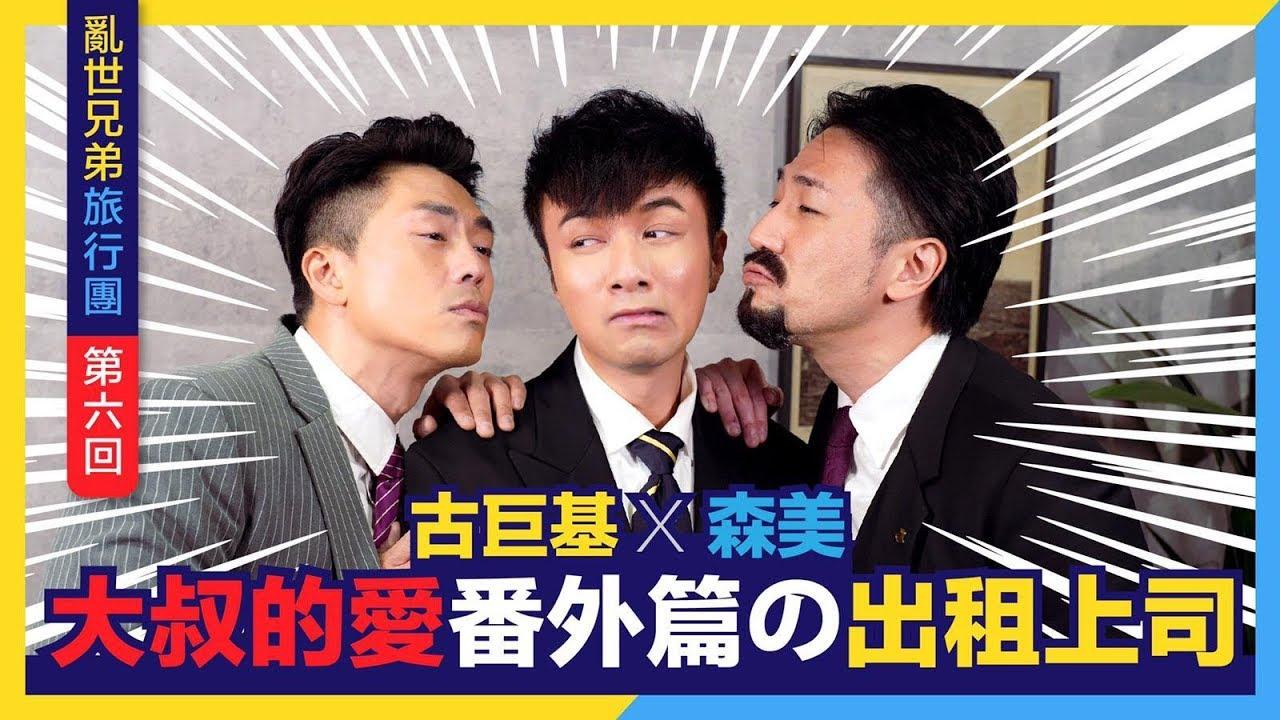 古巨基 x 森美 - 大叔的愛番外篇之出租上司 [ 亂世兄弟旅行團 EP6 ]