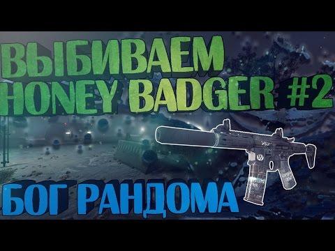 Выбиваем Honey Badger #2