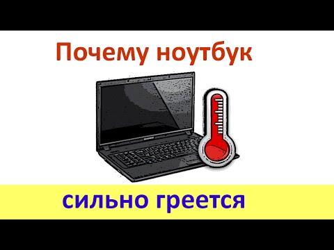 Почему ноутбук греется