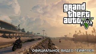 Grand Theft Auto V: официальное видео геймплея