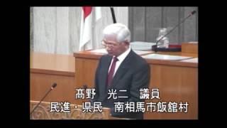 平成29年12月定例会 12月12日一般質問 髙野光二議員