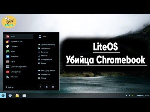 Lite OS убийца Chromebook